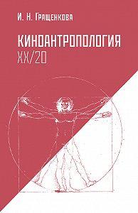 Ирина Гращенкова -Киноантропология XX/20