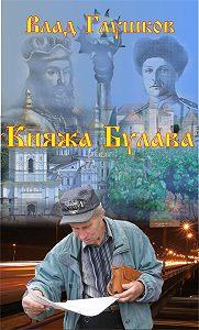 Владислав Глушков -Княжа булава