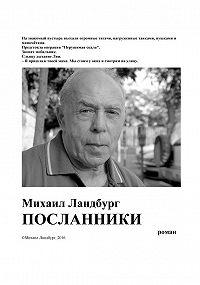 Михаил Ландбург -Посланники