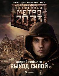 Андрей Ерпылев -Выход силой