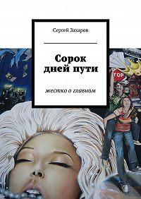 Сергей Захаров -Сорок днейпути