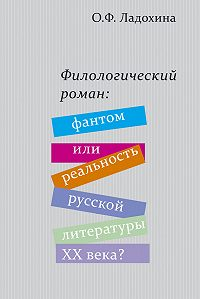 Ольга Ладохина -Филологический роман: фантом или реальность русской литературы XX века?