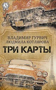 Владимир Гурвич -Три карты