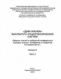 А. Морозов -«Дни науки» факультета социотехнических систем. Выпуск II. Часть I