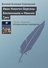 Василий Ключевский -Иван Никитич Берсень-Беклемишев и Максим Грек