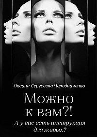 Оксана Черелниченко -Можно квам?! Аувас есть инструкция для живых?