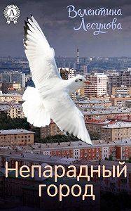 Валентина Лесунова - Непарадный город