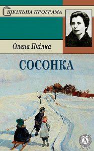 Олена Пчілка -Сосонка
