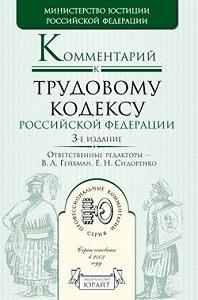 Е. Сидоренко -Комментарий к трудовому кодексу Российской Федерации
