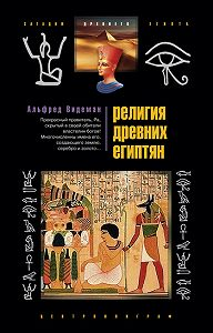 Альфред Видеман - Религия древних египтян