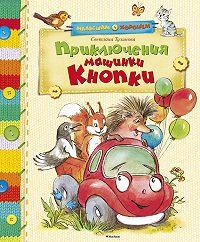 Светлана Тулинова -Приключения машинки Кнопки (сборник)