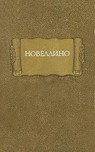 Средневековая литература -Новеллино
