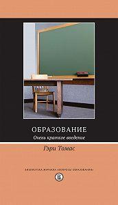 Гэри Томас - Образование. Очень краткое введение