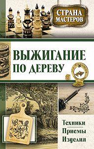 Юрий Подольский -Выжигание по дереву. Техники, приемы, изделия