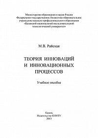 Марина Райская -Теория инноваций и инновационных процессов