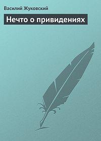 Василий Жуковский -Нечто о привидениях