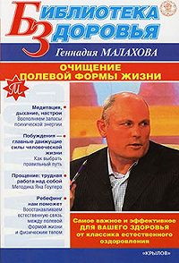 Геннадий Малахов -Очищение полевой формы жизни