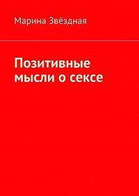 Марина Звёздная -Позитивные мысли осексе