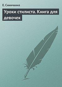 Е. Синичкина -Уроки стилиста. Книга для девочек