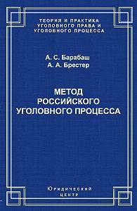 Анатолий Барабаш -Метод российского уголовного процесса