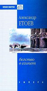 Александр Етоев -Пещное действо
