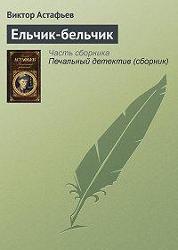 Виктор Астафьев -Ельчик-бельчик