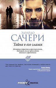 Эдуардо Сачери -Тайна в его глазах