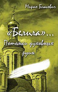 Мирко Благович -«Белила»… Книга четвёртая: Потомки духовных руин