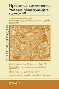 Коллектив Авторов -Практика применения уголовно-процессуального кодекса Российской Федерации