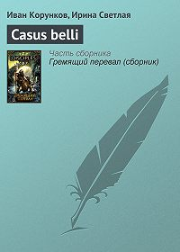 Иван Корунков -Casus belli