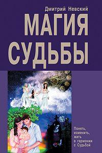Дмитрий Невский -Магия Судьбы