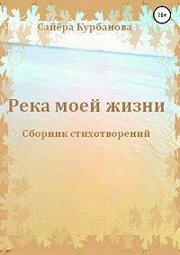 Сайёра Розымбаевна Курбанова -Река моей жизни. Сборник стихотворений
