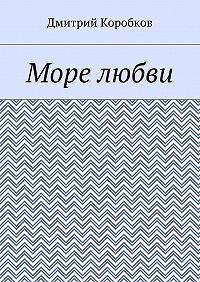 Дмитрий Коробков -Море любви