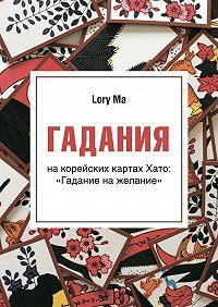 Lory Ma -Гадания. На корейских картах Хато: «Гадание на желание»