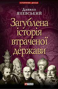 Данило Яневський - Загублена історія втраченої держави