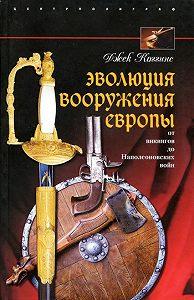 Джек Коггинс -Эволюция вооружения Европы. От викингов до Наполеоновских войн