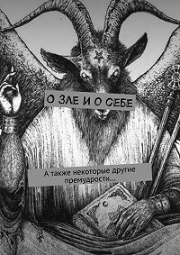 Коллектив авторов -Озле иосебе. Атакже некоторые другие премудрости…