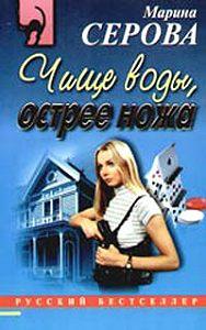 Марина Серова - Чище воды, острее ножа
