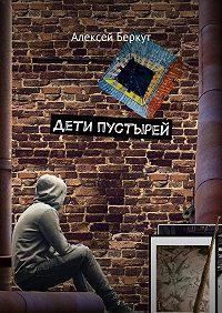 Алексей Беркут -Дети пустырей