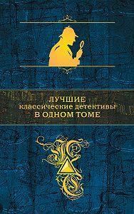 Артур Конан Дойл -Лучшие классические детективы в одном томе (сборник)