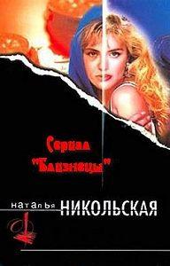 Наталья Никольская -Дачный сезон