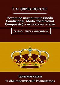 Т. Олива Моралес -Условное наклонение (Modo Condicional, Modo Condicional Compuesto) виспанском языке. Правила, текст иупражнения
