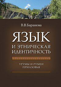 В. В. Баранова -Язык и этническая идентичность. Урумы и румеи Приазовья