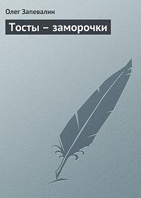Олег Запевалин -Тосты – заморочки