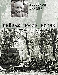 Всеволод Емелин -Пейзаж после битвы (сборник стихотворений)