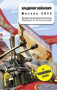 Владимир Войнович -Москва 2042