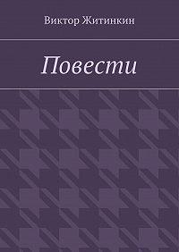Виктор Житинкин -Повести