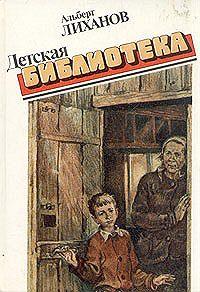 Альберт Лиханов -Детская библиотека