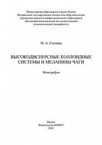 М. Сысоева -Высокодисперсные коллоидные системы и меланины чаги