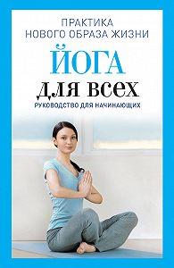 Наталья Панина -Йога для всех. Руководство для начинающих